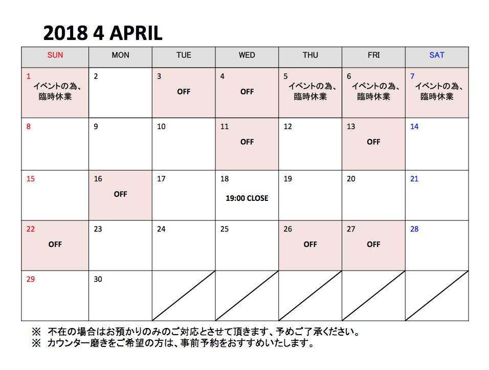スクリーンショット 2018-03-31 7.54.49