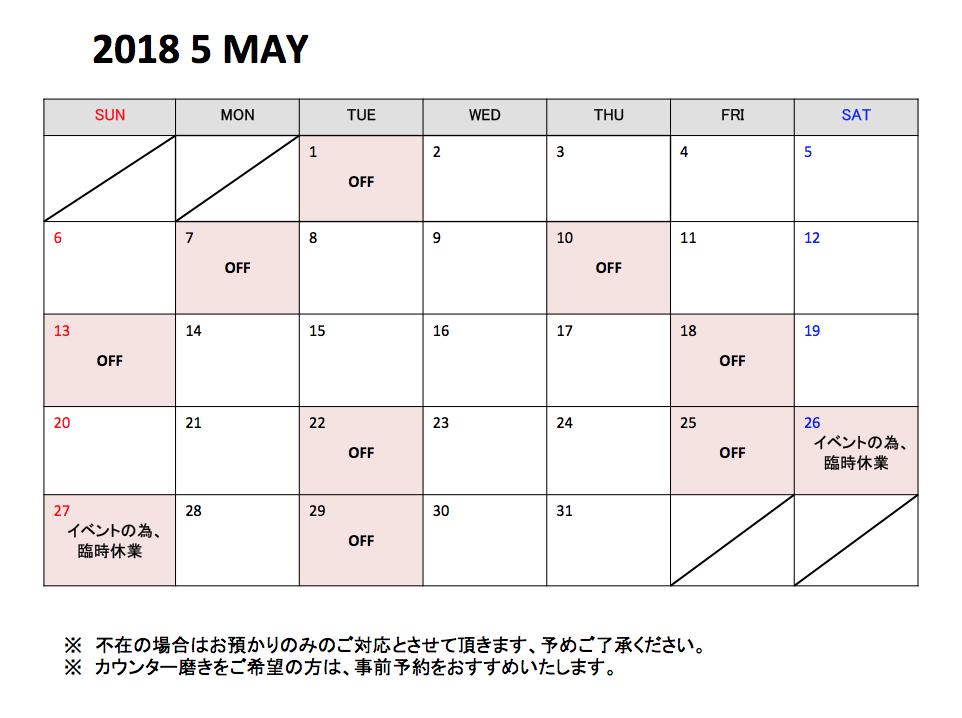 スクリーンショット 2018-05-02 13.50.18