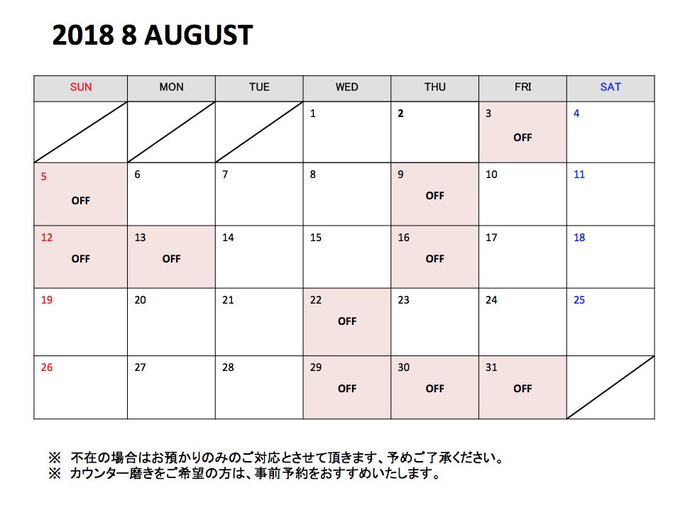 スクリーンショット 2018-08-01 10.56.01